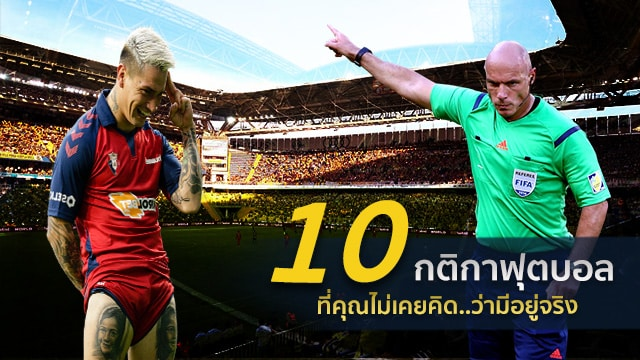 10 กติกาฟุตบอล