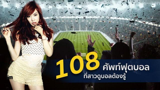 108 ศัพท์ฟุตบอล ที่สาวดูบอลต้องรู้