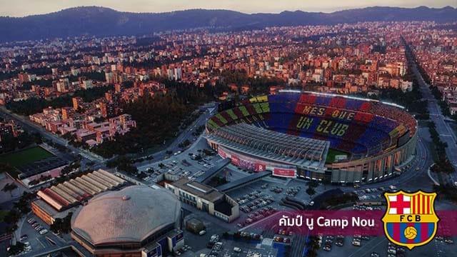 คัมป์ นู Camp Nou