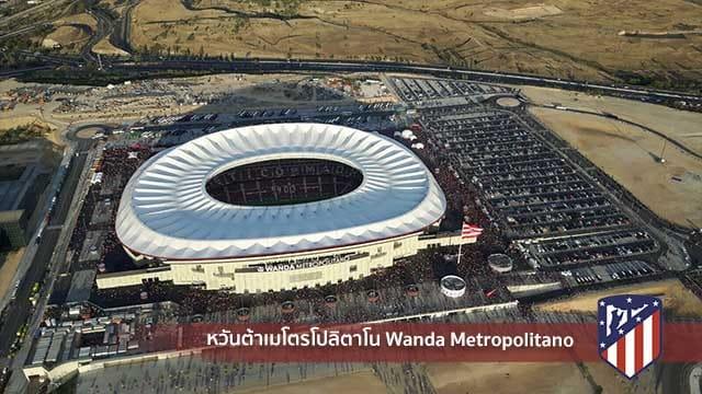 สนาม เบนิโต บิยามาริน ( Estadio Benito Villamarín)
