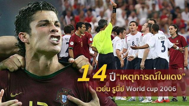 14 ปี รำลึก เหตุการณ์ใบแดง เวย์น รูนี่ย์ World cup 2006