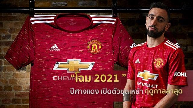 ผีแดง เปิดตัวชุดเหย้า โฉม 2021